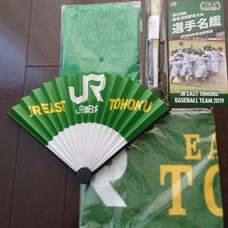 ジェイアール(JR)の都市対抗野球 JR東日本 応援グッズ(応援グッズ)