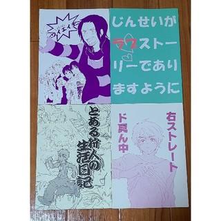 関ジャニ 同人誌 黒紫【1】(ボーイズラブ(BL))