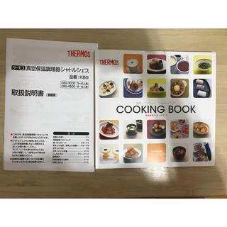 サーモス(THERMOS)のサーモス シャトルシェフ COOK BOOK(料理/グルメ)