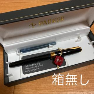 Parker - 気紛れ値下げ 美品 パーカー ソネット 万年筆 18k
