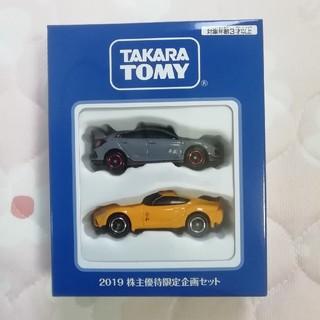 タカラトミー 2019年 株主限定 ホンダシビックトヨタ GR スープラ トミカ(ミニカー)