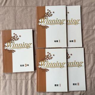 ウィニング  Winning 社会(語学/参考書)