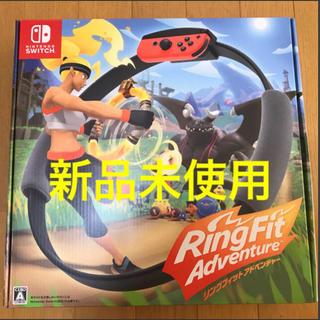 ニンテンドースイッチ(Nintendo Switch)の【新品未使用】リングフィットアドベンチャー Switch 任天堂(家庭用ゲームソフト)