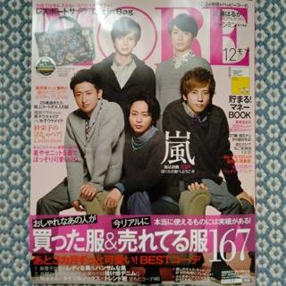 アラシ(嵐)のMORE モア 2012年12月号 嵐 表紙&貼込別冊13P ファション雑誌(ファッション)