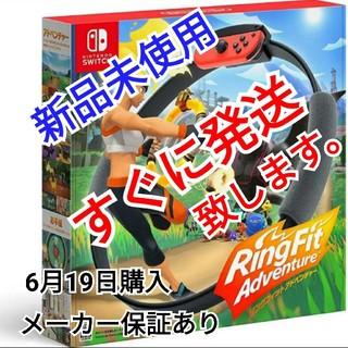 【新品未使用】 リングフィット アドベンチャー  Switch(家庭用ゲームソフト)