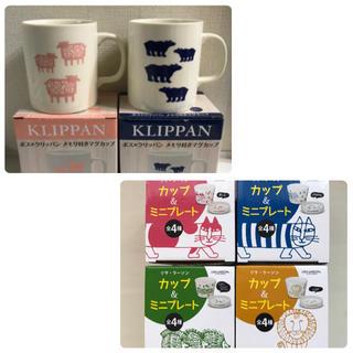 リサラーソン(Lisa Larson)のリサラーソン カップ&ミニプレート ● KLIPPAN マグカップ(グラス/カップ)