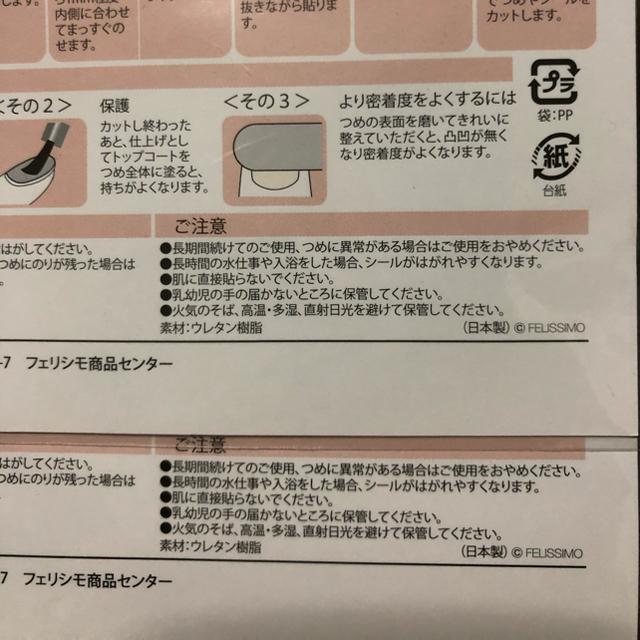 FELISSIMO(フェリシモ)のフェリシモ ネイルシール コスメ/美容のネイル(ネイル用品)の商品写真