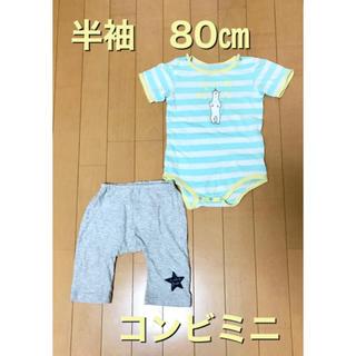 コンビミニ(Combi mini)の最終お値下げ★コンビミニ 半袖ボディTパジャマ 80cm(パジャマ)