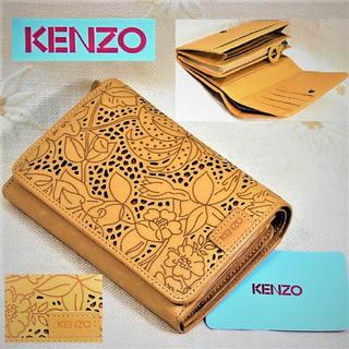 ケンゾー(KENZO)のKENZO ウオレット 折り財布 牛革 花柄 ベージュ系 日本製 未使用 正規品(折り財布)