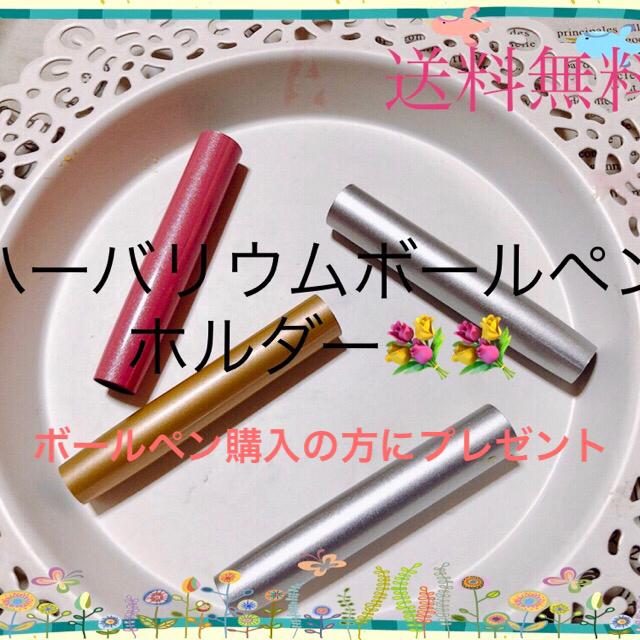 ハーバリウムボールペン 替えホルダー ハンドメイドの文具/ステーショナリー(その他)の商品写真
