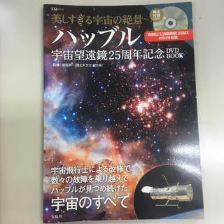 コウダンシャ(講談社)のハッブル宇宙望遠鏡 ハッブル 宇宙 絶景(科学/技術)