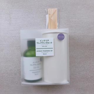 ムジルシリョウヒン(MUJI (無印良品))の新品 未使用 インテリアフレグランスセット リラックス(アロマポット/アロマランプ/芳香器)