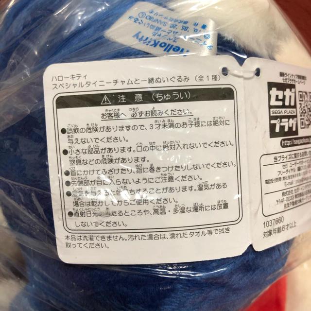 ハローキティ(ハローキティ)の【新品】ハローキティ ♡ スペシャルぬいぐるみ エンタメ/ホビーのおもちゃ/ぬいぐるみ(ぬいぐるみ)の商品写真