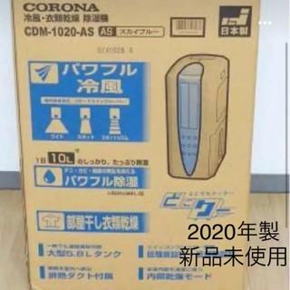 コロナ - 冷風・衣類乾燥除湿機 どこでもクリーナー
