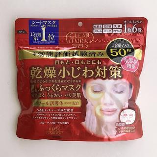コーセーコスメポート(KOSE COSMEPORT)のクリアターン 肌ふっくらマスク(50枚入) コーセー(パック/フェイスマスク)