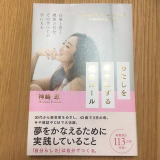 神崎恵著 私を幸せにする41のルール(ファッション/美容)