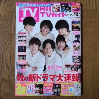 カンジャニエイト(関ジャニ∞)の月刊TVガイド 関ジャニ(アート/エンタメ/ホビー)