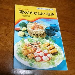 コウダンシャ(講談社)のスピード第一 酒のさかなとおつまみ(料理/グルメ)