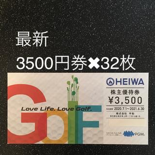 【最新】112,000円分 平和(HEIWA)PGM 株主優待券 32枚(ゴルフ場)