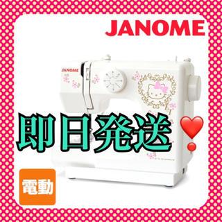 ハローキティ(ハローキティ)の【新品未使用】ジャノメ(JANOME)  ハローキティ ミシン 本体 KT-35(その他)