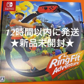 ニンテンドースイッチ(Nintendo Switch)のリングフィットアドベンチャー 新品未開封 12時間以内に発送(家庭用ゲームソフト)