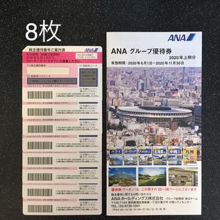 【最新】8枚 ANA全日空 株主優待券+ANAグループ優待券1冊(航空券)