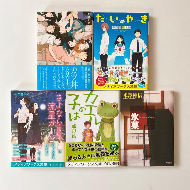 アスキー・メディアワークス(アスキーメディアワークス)の「六百六十円の事情」「氷菓」他 全5冊 エンタメ/ホビーの本(文学/小説)の商品写真