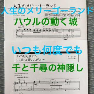 ヤマハ(ヤマハ)の人生のメリーゴーランド いつも何度でも ぷりんと楽譜 ピアノソロ 上級(ポピュラー)