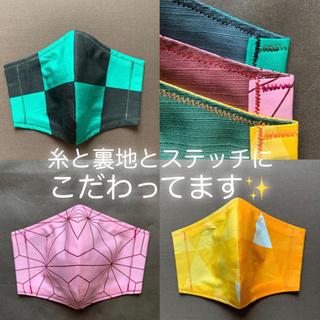 <1枚目600円> インナーマスク 鬼滅の刃(外出用品)