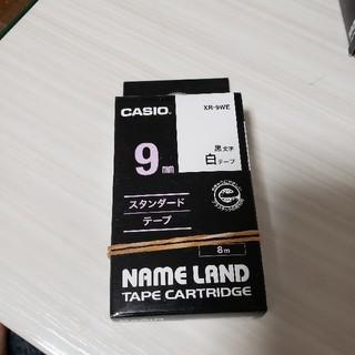 カシオ(CASIO)のネームランド テープ 純製品 まとめ売りお得(テープ/マスキングテープ)