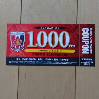 浦和レッズ  レッドボルテージ 1000円クーポン券       (その他)