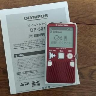 オリンパス(OLYMPUS)のオリンパス ICレコーダー  Voice Trek DP-301 レッド(ポータブルプレーヤー)