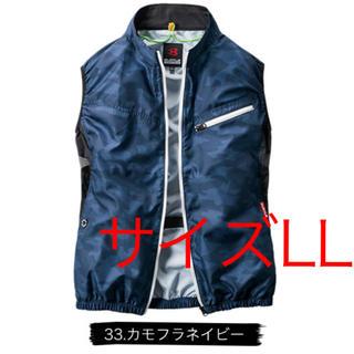 バートル(BURTLE)の【LL】カモフラネイビー バートル ベスト 空調服 AC1024 新品(その他)