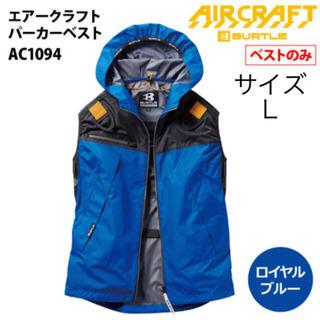 バートル(BURTLE)のバートル  空調服 ベスト ロイヤルブルー  L 新品未使用 AC1094(その他)