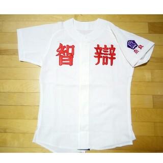 ミズノ(MIZUNO)の智辯学園高校(奈良)  公式戦用ユニフォーム 高校野球  ユニフォーム 智弁学園(ウェア)