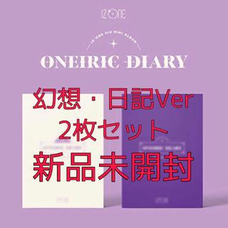 エイチケーティーフォーティーエイト(HKT48)のIZ*ONE Oneiric Diary CD 幻想 日記 2枚セット新品未開封(K-POP/アジア)