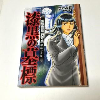 霊感保険調査員神鳥谷サキ漆黒の墓標(少女漫画)