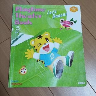 しまじろう英語2009.5(絵本/児童書)