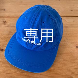 モンベル(mont bell)のちー様専用(帽子)