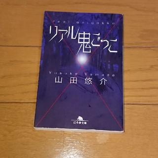 ゲントウシャ(幻冬舎)の山田悠介  リアル鬼ごっこ(その他)