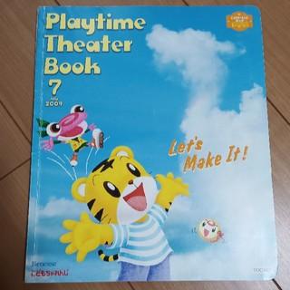 しまじろう英語2009.7(絵本/児童書)