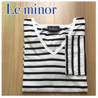 ルミノア(Le Minor)の未使用 ルミノア ボーダーカットソー(カットソー(長袖/七分))