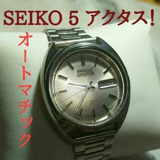 セイコー(SEIKO)の【SEIKO 5 アクタス】セイコー5アクタス自動巻腕時計‼(腕時計(アナログ))