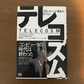 ソフトバンク(Softbank)のテレコズム ブロ-ドバンド革命のビジョン(ビジネス/経済)