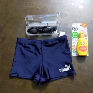 プーマ(PUMA)の水着PUMA 男の子 150  ゴーグル  日焼け止めセット (水着)