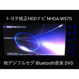 トヨタ - 実走OK トヨタ純正 HDDナビ NHDA-W57G 地デジ Bluetooth