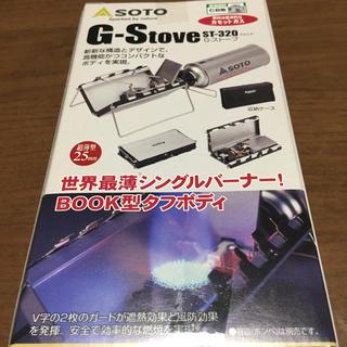 シンフジパートナー(新富士バーナー)のSOTO G-Stove st320 (ストーブ/コンロ)