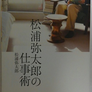 アサヒシンブンシュッパン(朝日新聞出版)の松浦弥太郎著者松浦弥太郎の仕事術です。(ノンフィクション/教養)