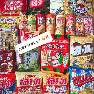 カルビー(カルビー)のお菓子大量詰め合わせセット♪(菓子/デザート)