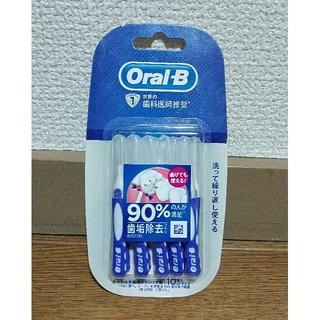 ブラウン オーラルB 歯間ブラシ I字型 10本セット(歯ブラシ/デンタルフロス)